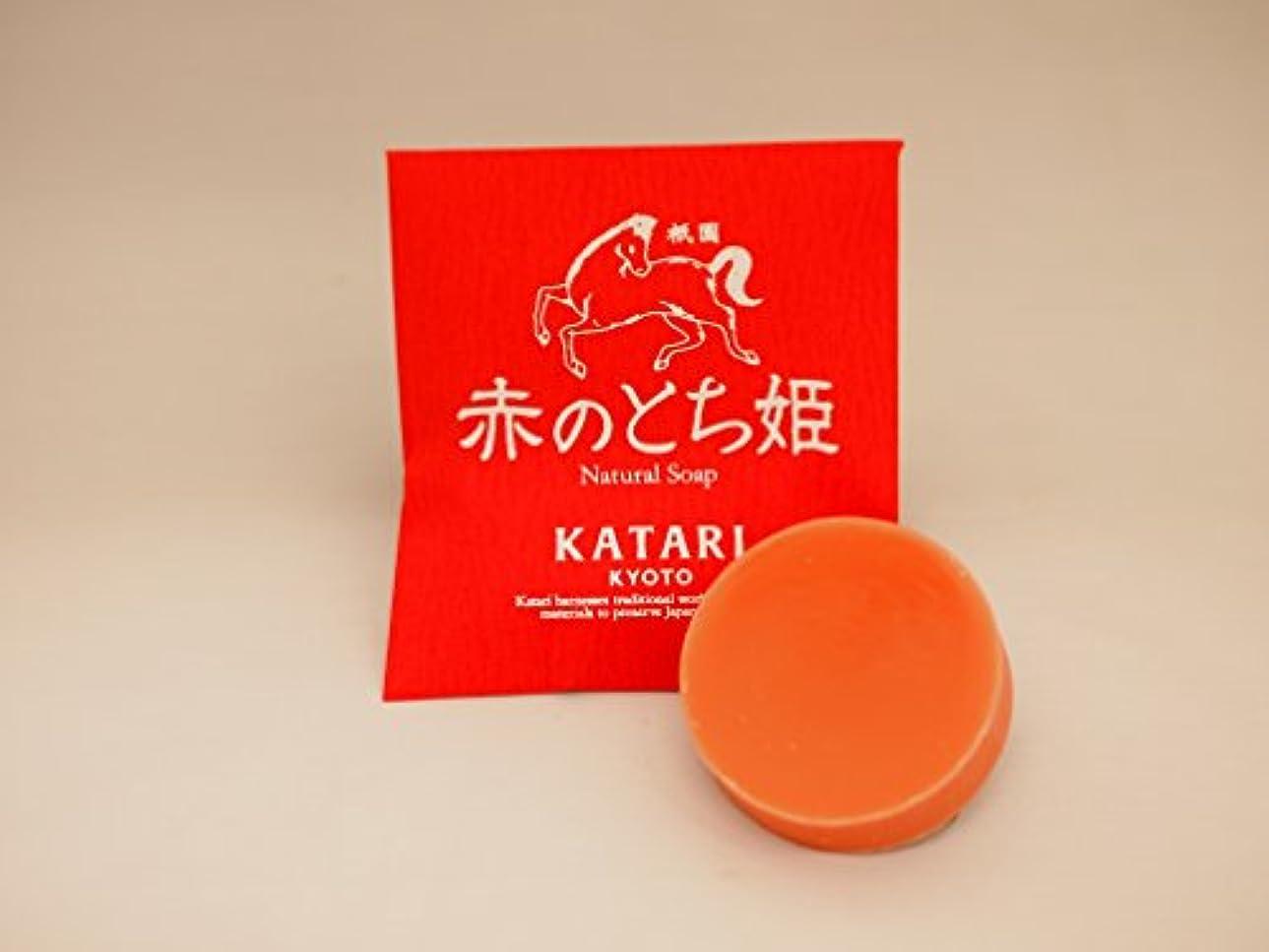 溝正しくズボン寿製菓 せっけん 無添加 赤のとち姫 80グラム