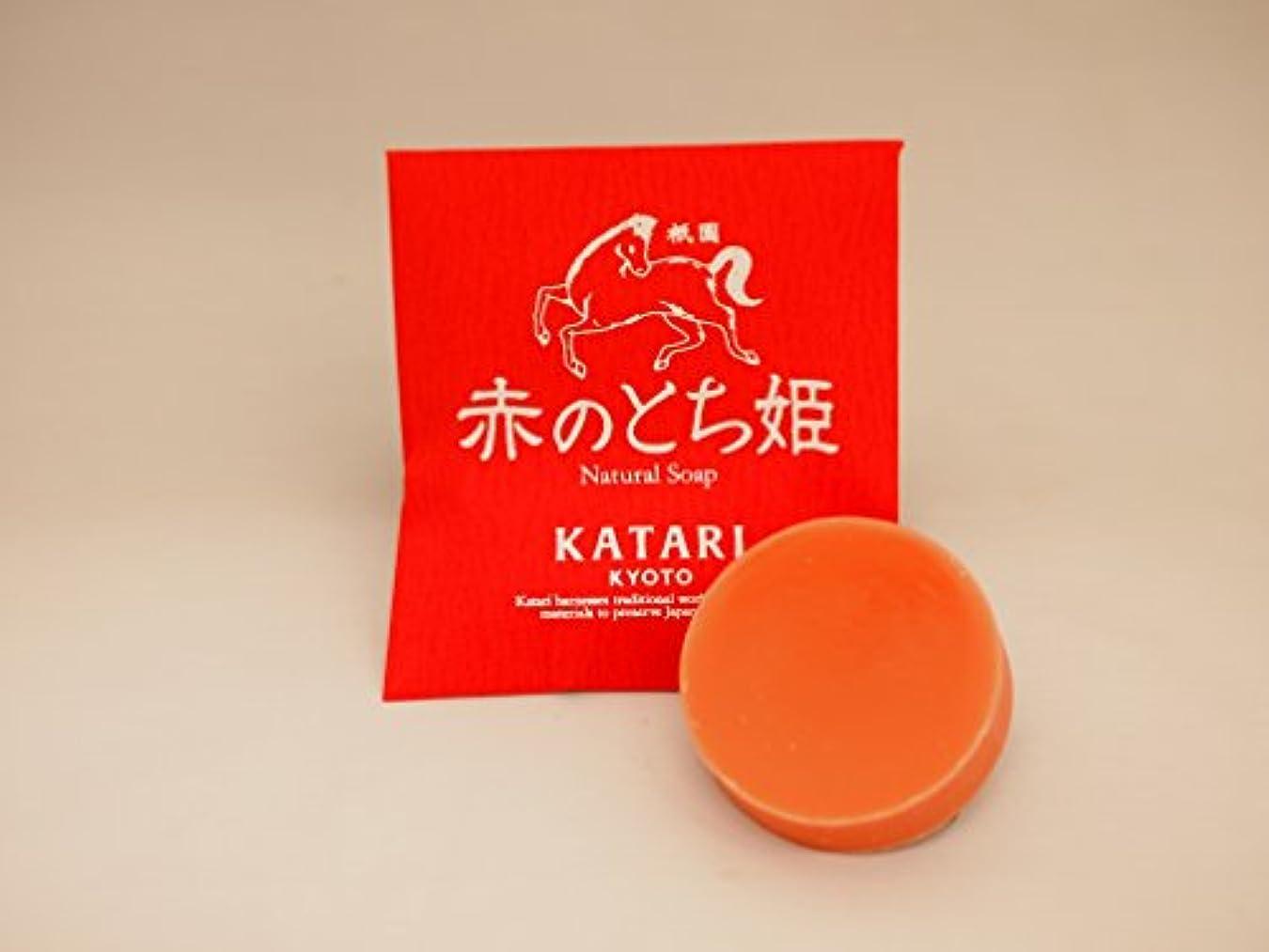 ホイットニー羽耐えられない寿製菓 せっけん 無添加 赤のとち姫 80グラム