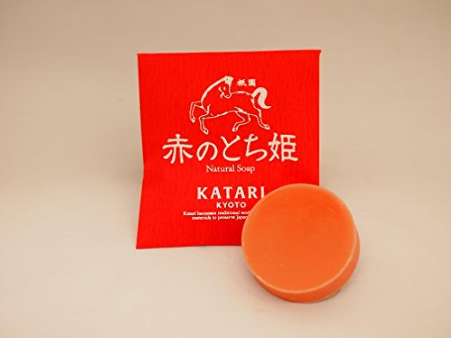 たくさんの欺く別れる寿製菓 せっけん 無添加 赤のとち姫 80グラム