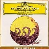マーラー : 交響曲第1番ニ長調 「巨人」