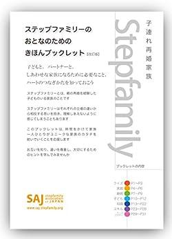 [ステップファミリー・アソシエーション・オブ・ジャパン]のステップファミリーのおとなのためのきほんブックレット (SAJ出版部)