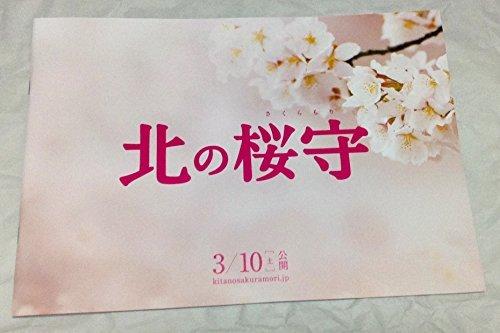 【映画パンフレット】 北の桜守 前売特典 パンフレット 吉永小百合 他 出演 3月公開 映画グッズ