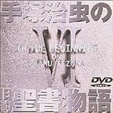 手塚治虫の旧約聖書物語 第6巻 [DVD]
