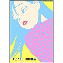 ナカユビ (ぶんか社コミックス)