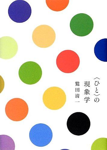 <ひと>の現象学 / 鷲田 清一