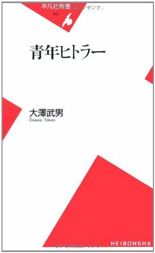 青年ヒトラー (平凡社新書)