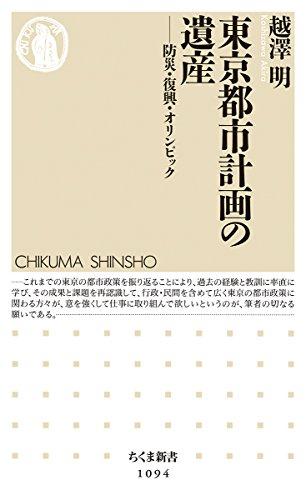 東京都市計画の遺産: 防災・復興・オリンピック (ちくま新書)