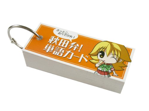秋田弁! 単語カード