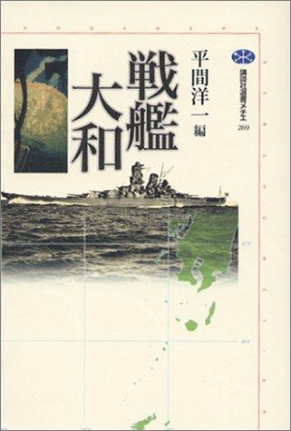 戦艦大和 (講談社選書メチエ)の詳細を見る