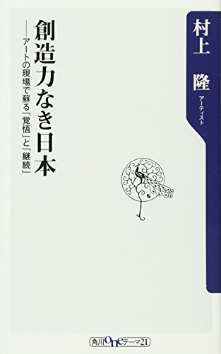 創造力なき日本    アートの現場で蘇る「覚悟」と「継続」 (角川oneテーマ21)の詳細を見る