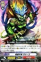 カードファイト!!ヴァンガード【風魔天神 ヴァーユ】【RR】BT09-015-RR ≪竜騎激突 収録≫