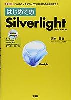 はじめてのSilverlight (I・O BOOKS)