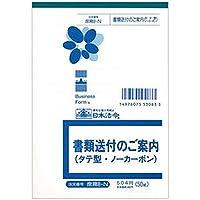 ==まとめ== ・日本法令・書類送付のご案内・B6タテ型ノーカーボン・2枚複写・50組・庶務8-N・1冊・-×10セット-