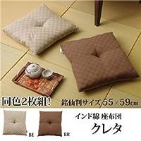 座布団 銘仙判 綿100% 日本製 『クレタ』 ブラウン 約55cn×59cm 2枚組