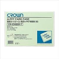 クラウン:クラウン再生カードケース Aペット樹脂硬質タイプ0.4mm厚 B判サイズ CR-CHB5R-T 46708