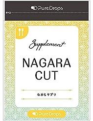 NAGARA-CUT ~ ながらカット (約30日分)60粒 サラシア ギムネマ 白いんげん