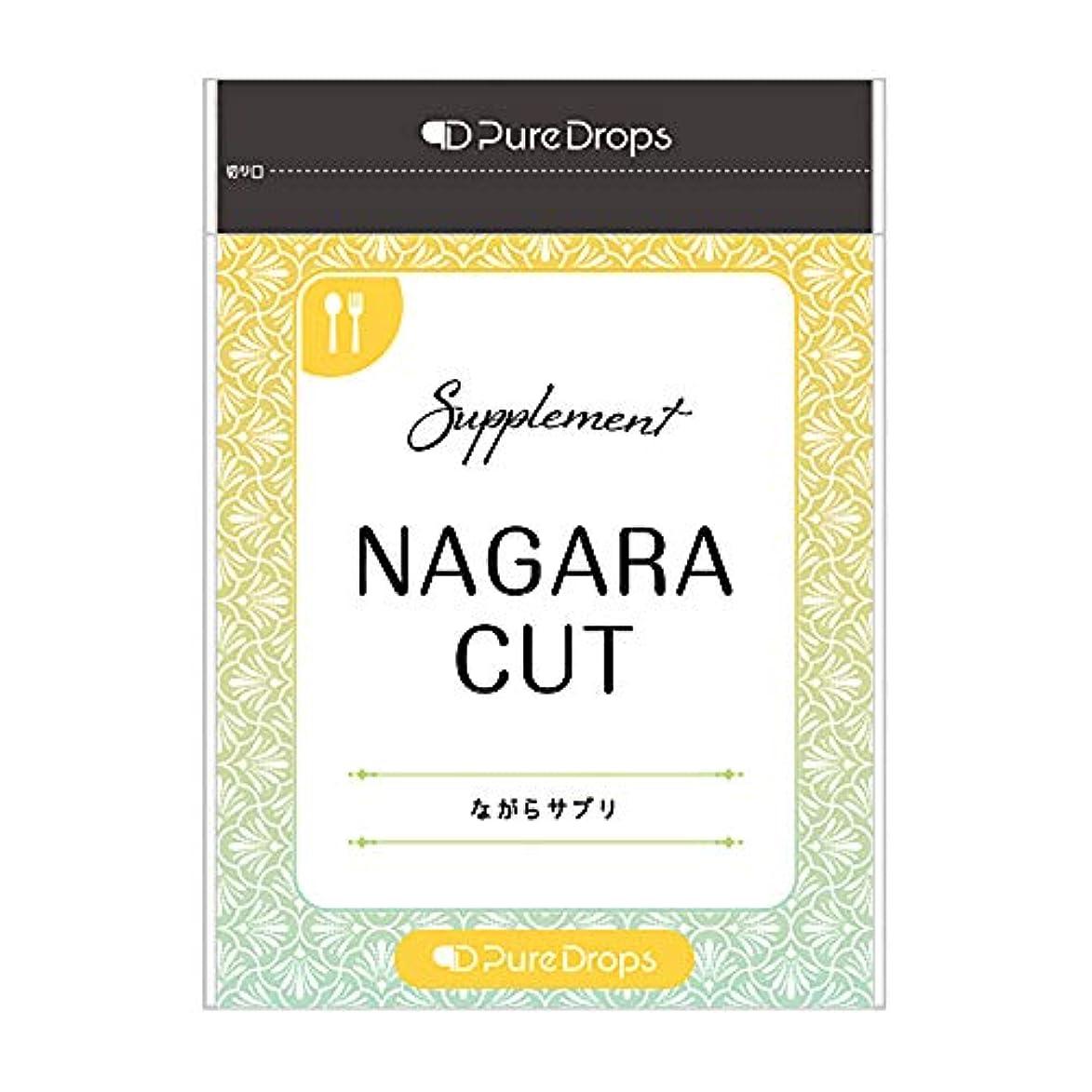 まどろみのある授業料スリッパNAGARA-CUT ~ ながらカット (約30日分)60粒 サラシア ギムネマ 白いんげん