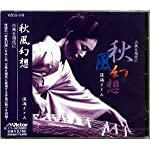 CD 深海さとみ 秋風幻想 (送料など込)