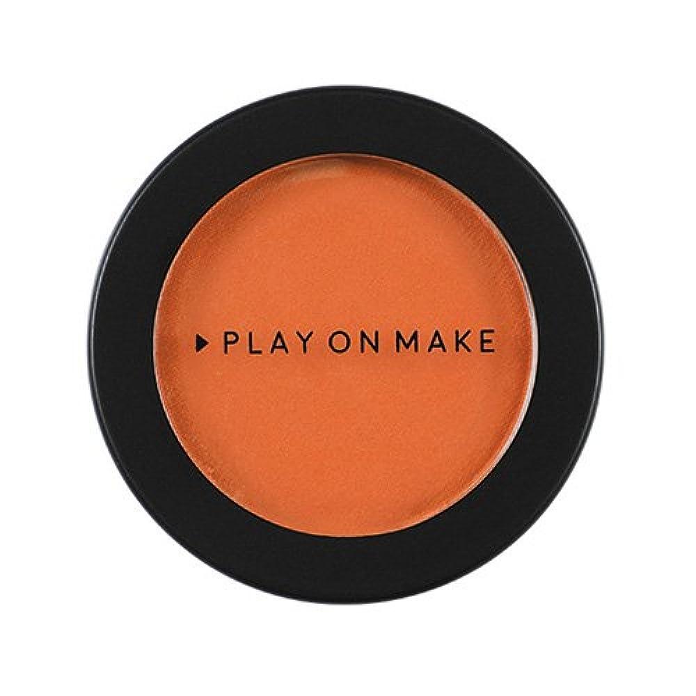 破壊バスハンディPLAY ON MAKE(プレイオンメイク) ブルームチーク PM-0016 カクタスオレンジ (1個)