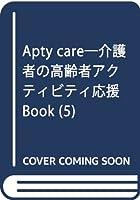 Apty care―介護者の高齢者アクティビティ応援Book (5)
