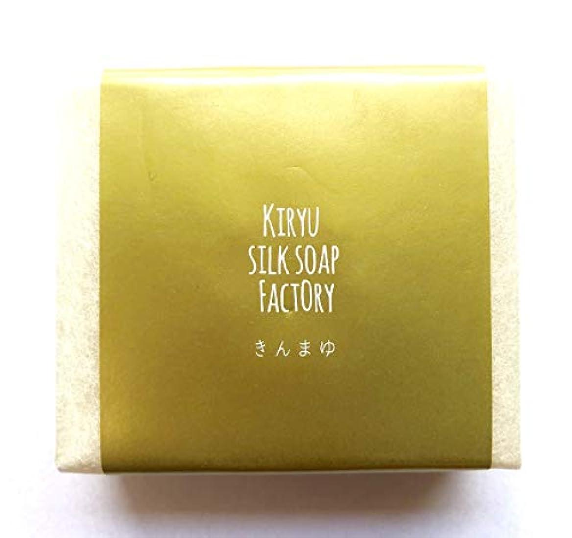 発行おっと柱桐生絹せっけん工房 なま絹手練り石けん (無添加 コールドプロセス製法) (きんまゆ, 90g)