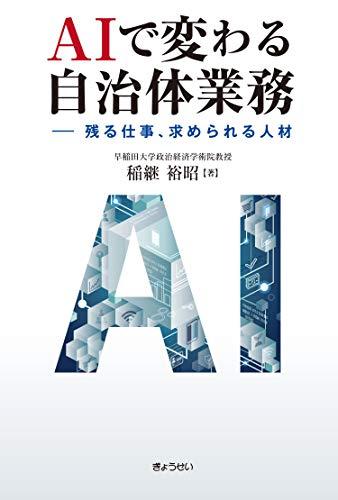 AIで変わる自治体業務―残る仕事、求められる人材