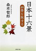 日本十六景 (PHP文庫)