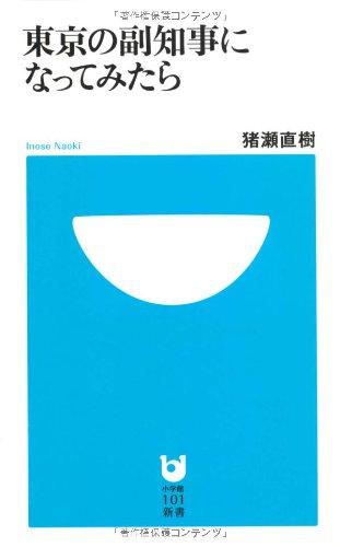 東京の副知事になってみたら (小学館101新書)の詳細を見る