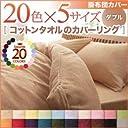 20色から選べる 365日気持ちいい コットンタオル掛布団カバー ダブル モカブラウン