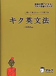キク英文法 (英語の超人になる!アルク学参シリーズ)