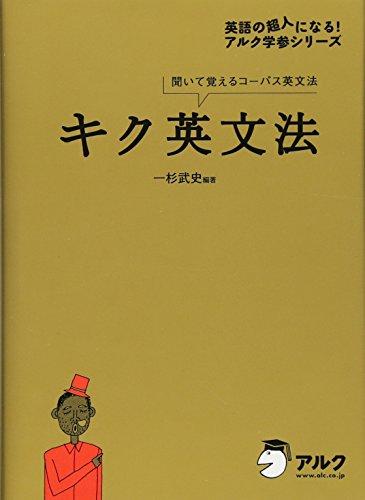 アルクアルク学参シリーズ『キク英文法』