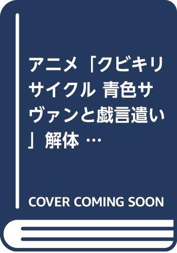 アニメ「クビキリサイクル 青色サヴァンと戯言遣い」解体新書