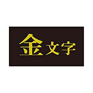 キングジム テープカートリッジ テプラPRO 9mm SC9KZ 黒 金文字
