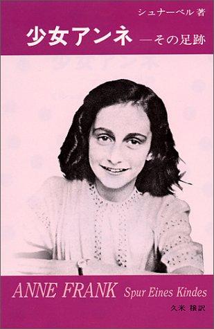 少女アンネ―その奇跡 (偕成社文庫4013)の詳細を見る