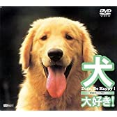 """シンフォレストDVD """"犬、大好き! Dogs Be Happy!"""""""