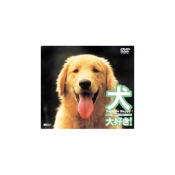 シンフォレストDVD 犬、大好き! Dogs B...の商品画像