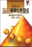 岡島のイメージでおぼえる基礎化学IB・II (Yozemi TV‐net)