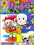 忍者ハットリくん 3 (ぴっかぴかコミックス カラー版)