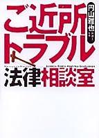 ご近所トラブル法律相談室 (ぶんか社文庫)