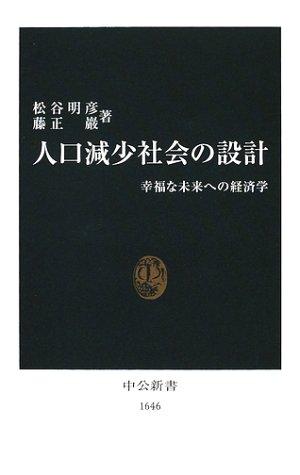 人口減少社会の設計―幸福な未来への経済学 / 松谷 明彦,藤正 巌