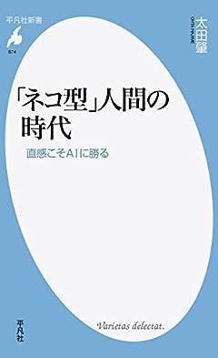 「ネコ型」人間の時代: 直感こそAIに勝る (平凡社新書 874)