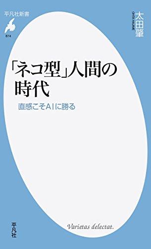 新書874「ネコ型」人間の時代 (平凡社新書)の詳細を見る