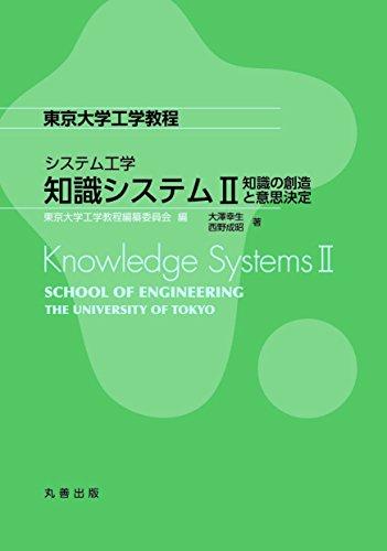 [画像:システム工学 知識システム II 知識の創造と意思決定 (東京大学工学教程)]