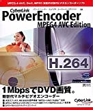 PowerEncoder MPEG4 AVC Edition