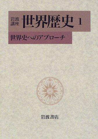 岩波講座 世界歴史〈1〉世界史へのアプローチの詳細を見る