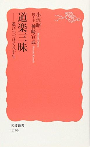 道楽三昧―遊びつづけて八十年 (岩波新書)の詳細を見る