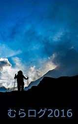 むらログ2016: 大冒険時代の夜明け