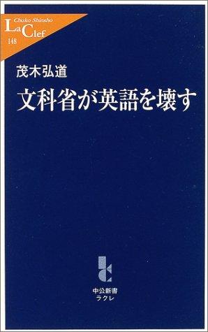 文科省が英語を壊す (中公新書ラクレ)の詳細を見る