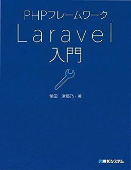 [掌田津耶乃]のPHPフレームワーク Laravel入門