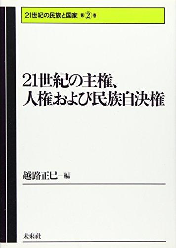 21世紀の主権、人権および民族自決権 (21世紀の民族と国家)